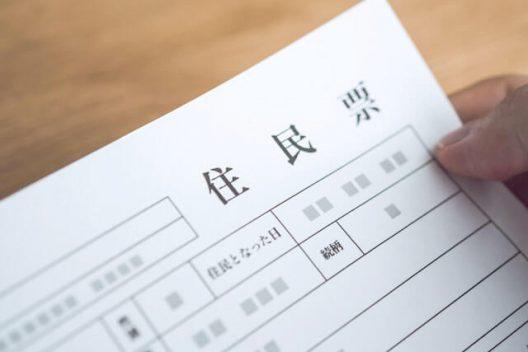石垣島で一人暮らしを始めるなら住民票は移しましょう!