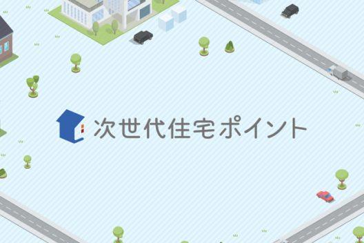 次世代住宅ポイント制度を利用してお得にリフォーム!